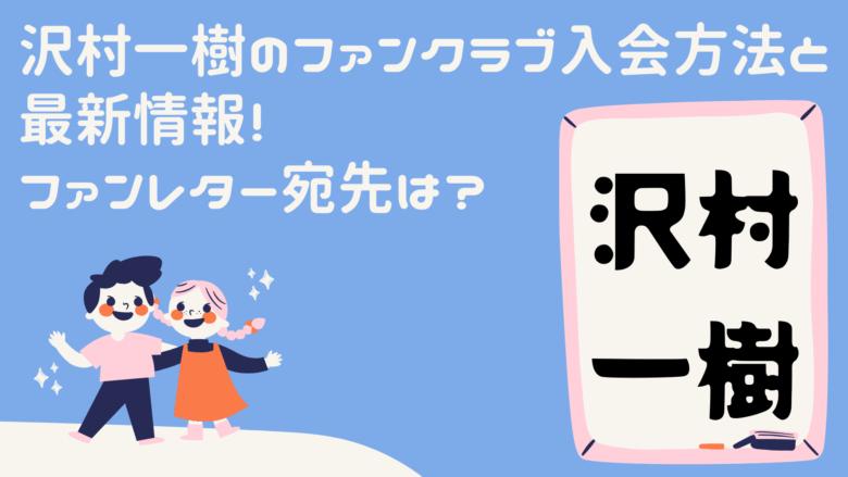 沢村一樹のファンクラブ入会方法と最新情報!ファンレター宛先は?