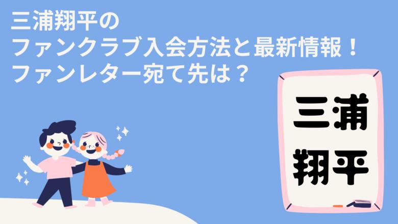 三浦翔平のファンクラブ入会方法と最新情報!ファンレター宛て先は?