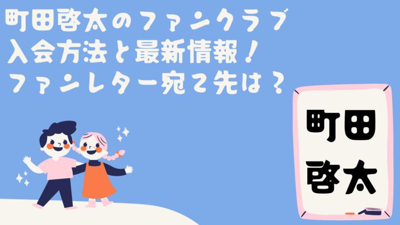 町田啓太のファンクラブ入会方法と最新情報!ファンレター宛て先は?