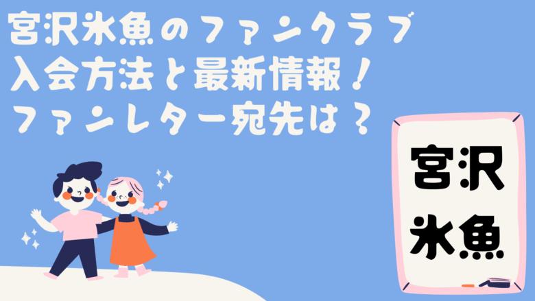 宮沢氷魚 のファンクラブ入会方法と最新情報!ファンレター宛先は?